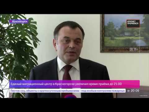Единый миграционный центр в Красногорске увеличил время приёма 10 03 2015, 360