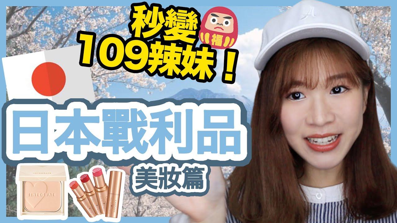 【購物樂】2020年最新Haul藥妝必買? 日本戰利品 美妝篇 - YouTube