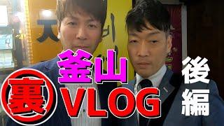 【韓国】釜山旅行~VLOG~【後編】부산 여행 뒷면 vlog