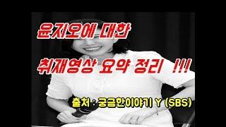 윤지오의 SBS 궁금한 이야기 Y 취채 영상 요약 편집 편