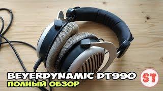 Beyerdynamic DT990 - обзор профессиональных наушников