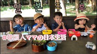 일본브이로그|일본엄마랑도시락싸서피크닉가고타코야끼파티하는…
