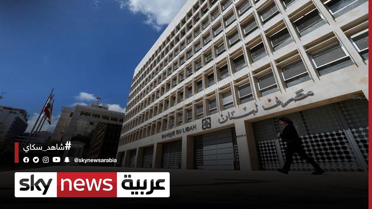 لبنان.. شركة -Alvarez & Marsal- تقود عمليات التدقيق المالي | #مراسلو_سكاي  - نشر قبل 29 دقيقة