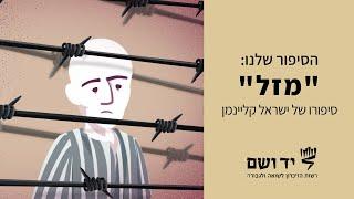 מזל  - סיפורו של ישראל (ג'ורג') קליינמן