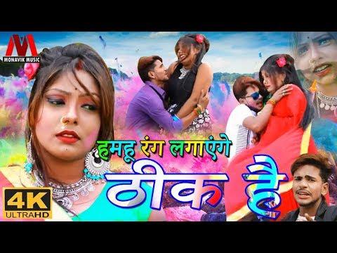 Thik Hai - Hamhu Rang Lagyenge Thik Hai   Bhojpuri Holi Song 2019   Alka Arya - Rahul Raj Gulzar