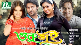 Bangla Movie Guru Bhai (গুরু ভাই) | Nipun, Helal Khan, Resi, Nirob, Jemi by A Q Khokon