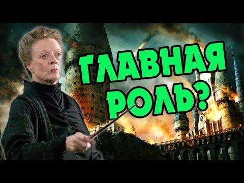Значение Профессора Макгонагалл в Истории о Гарри Поттере