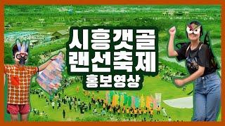 시흥갯골랜선축제 공식 홍보영상