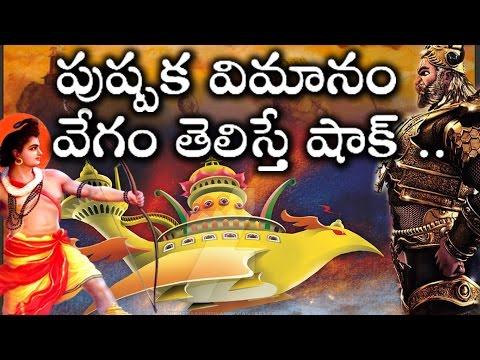 పుష్పక విమానం వేగం తెలిస్తే షాక్ అవ్వాల్సిందే మిస్ అవ్వకండి | Pushpaka Vimana Secrets Full Video