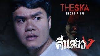 คืนสยองวันหยุดยาว | The Ska Film