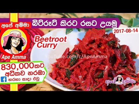 ★ බිට්රූට් කිරට රසට උයමු (Eng Sub) Beetroot curry with coconut milk by Apé Amma