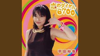 平田裕香 - 恋のダイヤル6700