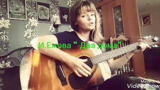 "И.Ежова ""Два дома"" (homacover)"