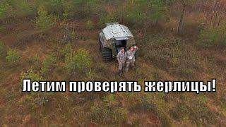 Болото Оршинский Мох, На Вездеходе Шерп, Коп, Рыбалка Ч7