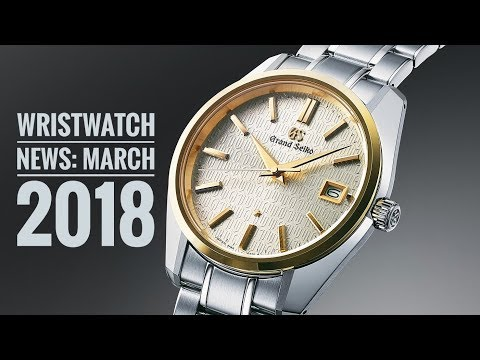 Wristwatch News: March 2018