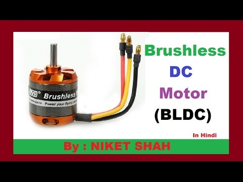 Brush-less DC Motor  (BLDC) in hindi