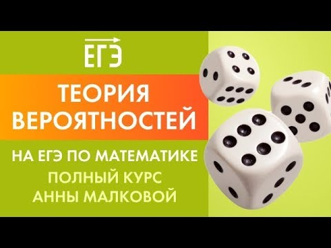 Видеоуроки ЕГЭ по математике