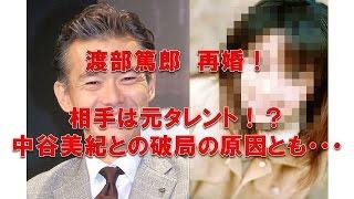渡部篤郎が再婚!そのお相手は・・・・ [2016/07/09ニュース] 俳優の渡部篤...
