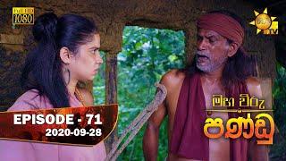 Maha Viru Pandu | Episode 71 | 2020-09-28 Thumbnail