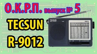 TECSUN R-9012 Обзор радиоприемника