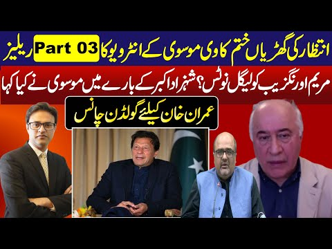 Kaveh Moussavi Exclusive Interview || Big offer for PM Imran Khan || What says about Shehzad Akbar