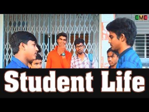 Bangla New Short Flim [STUDENT LIFE] 2018 !! ছাত্রজীবন !! Chuadanga Media Center !!
