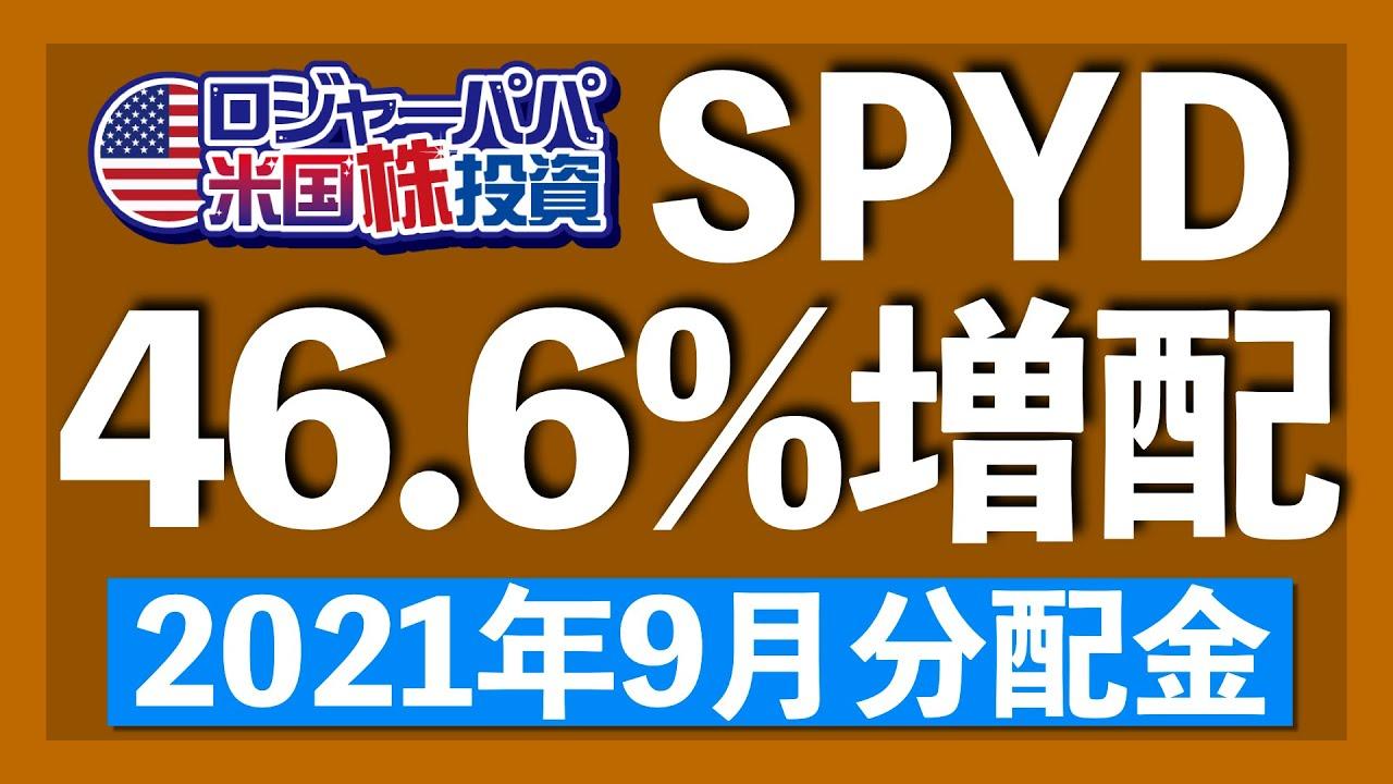 +46.6%増配!SPYD2021年9月分配金と113万円の運用実績をアップデートします【米国株投資】2021.9.22
