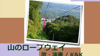 大好きなフォークデュオ【ふきのとう】さんの名曲「山のロープウェイ」...