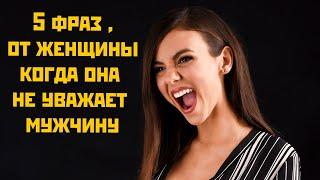 5 фраз , от женщины когда она не уважает мужчину