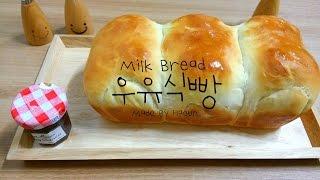 우유식빵 만들기 : How to make Milk Bread