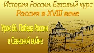Победа России в Северной войне. Россия в XVIII в. Урок 66