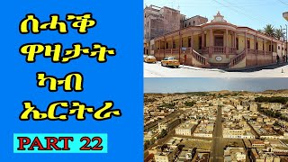 cinema semere -Jokes in Eritrean funny || Tigrinya joke #22