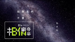 Mayday五月天 [ 如果我們不曾相遇What If We Had Never Met ] Official Lyric Video