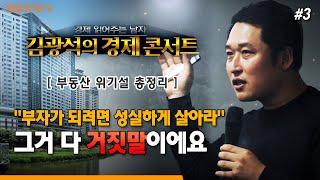 [김광석의경제콘서트]2019년 집값 어떻게 될까?