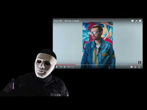 Отряд спецназа смотрит клип: Noize MC — Всё как у людей (реакция)