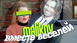 Дмитрий Маликов - Вместе веселей