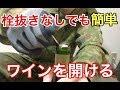 【便利術】コルク栓をカギで開ける方法 元自衛隊芸人トッカグン