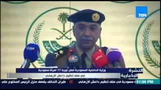 النشرة الإخبارية - وزارة الداخلية السعودية تعلن تورط 17 إمرأة سعودية فى ملف تنظيم داعش الإرهابى
