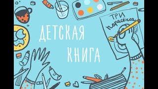 Видео-семинар: Детская иллюстрация. Как создать свою первую книгу