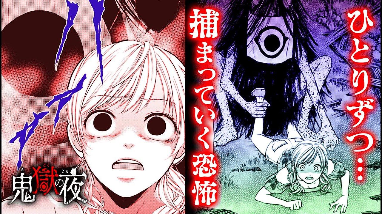 【ボイスコミック】ちょっとエッチなホラー!『鬼獄の夜 5話』ひとりずつ捕まっていく【マンガMee/マンガ動画】