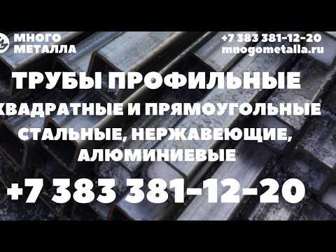 Трубы профильные купить Новосибирск