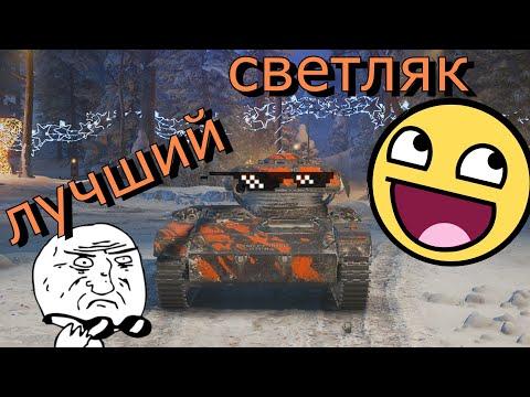 "World of Tanks paet#3 гайд от лучшего светляка ""фейлы, баги,приколы, WTF"""