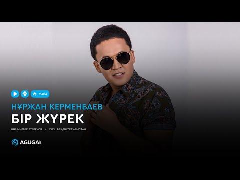 Нұржан Керменбаев - Бір жүрек (аудио) - Видео из ютуба
