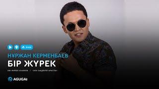 Нұржан Керменбаев - Бір жүрек (аудио)