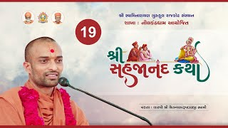 19 Sahajanand Katha || Shastri Shri Chaitanyswarup Swami || 23 July 2021