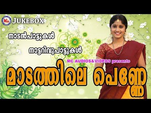 മാടത്തിലെപെണ്ണേ   Maadathile Penne   Malayalam Nadanpattukal   Nadanpattukal in Malayalam