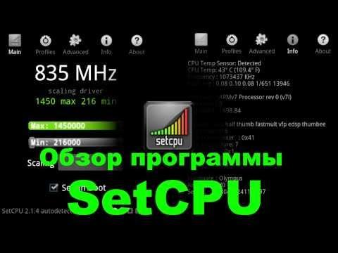 Обзор программы Setcpu для системы Android