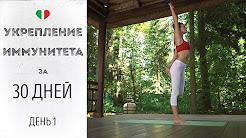 Йога дома: Укрепление иммунитета за 30 дней - YouTube