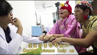 一家庭看病 FAMILY VISITS DOCTOR