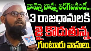 Guntur Constituency People Accepts Jagan Govt 3 Capitals Proposals | Public Talk On 3 Capitals Bill
